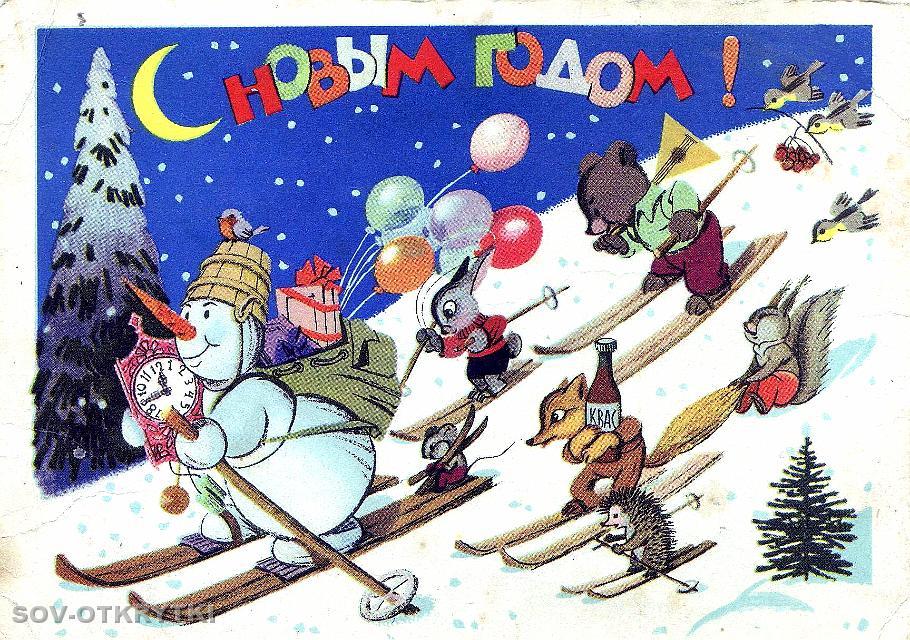 Советские новогодняя открытка