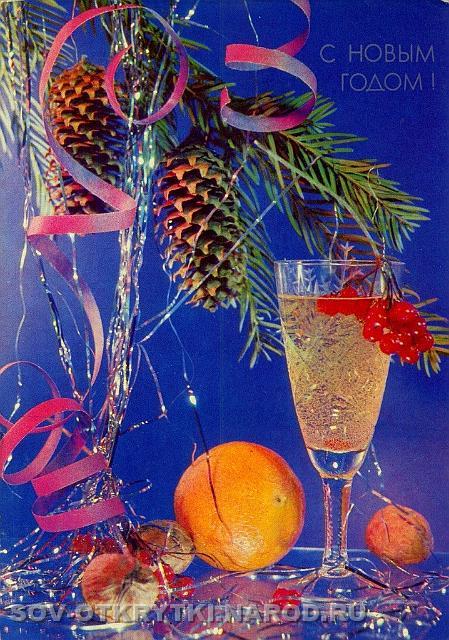 Открытки для нового года 1991 года