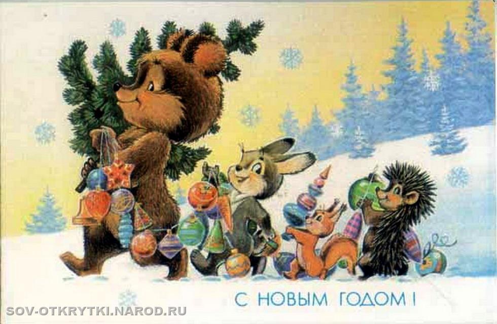 http://sov-otkrytki.narod.ru/albums/NY/90-e/1990/slides/90zar32.jpg