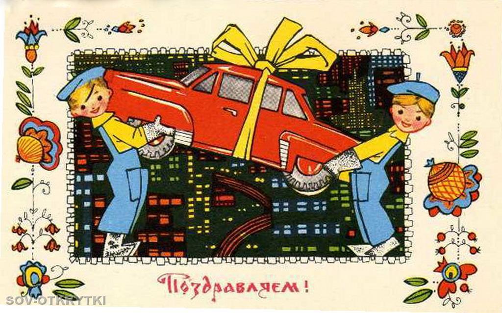 Шуточные поздравления с приобретением автомобиля